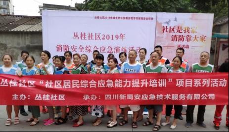 和谐社区 安全丛桂 丛桂社区开展消防演练活动