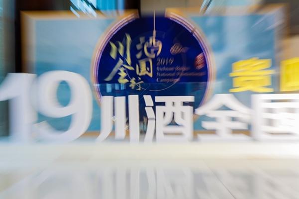 川酒全国行首度入黔 新老金花掀起浓香风暴