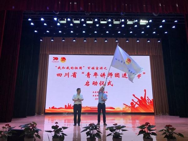 四川展开青年讲师团进中学活动 700余名青年讲师将走进200余所中学