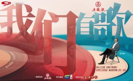 四川卫视《我们有歌》今晚温情开播 再掀复古风潮