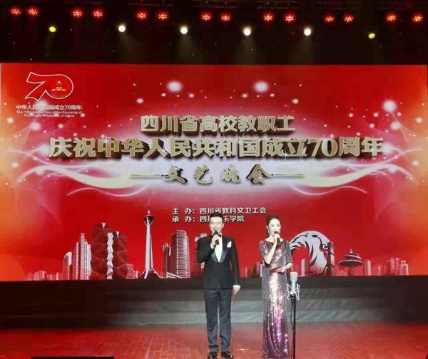 四川省高校教职工庆祝新中国成立70周年文艺晚会精彩上演