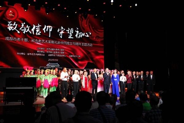 成都老干部、省市老艺术家献礼新中国成立70周年