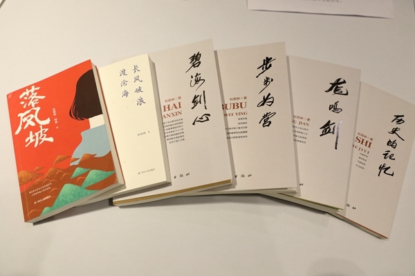 杜陽林作品研討會在蓉舉行