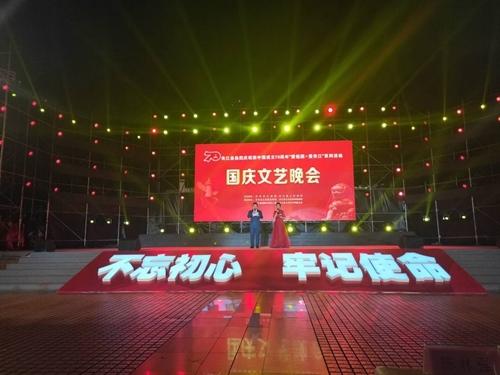 我爱你祖国! 乐山夹江举行庆祝新中国成立70周年文艺晚会