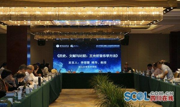 2019中国(成都)王光祈学术研究会在成都会温江区举办