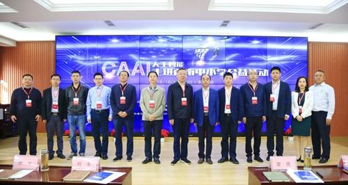 <b>人工智能教育公益行动四川首场活动在西昌举行</b>