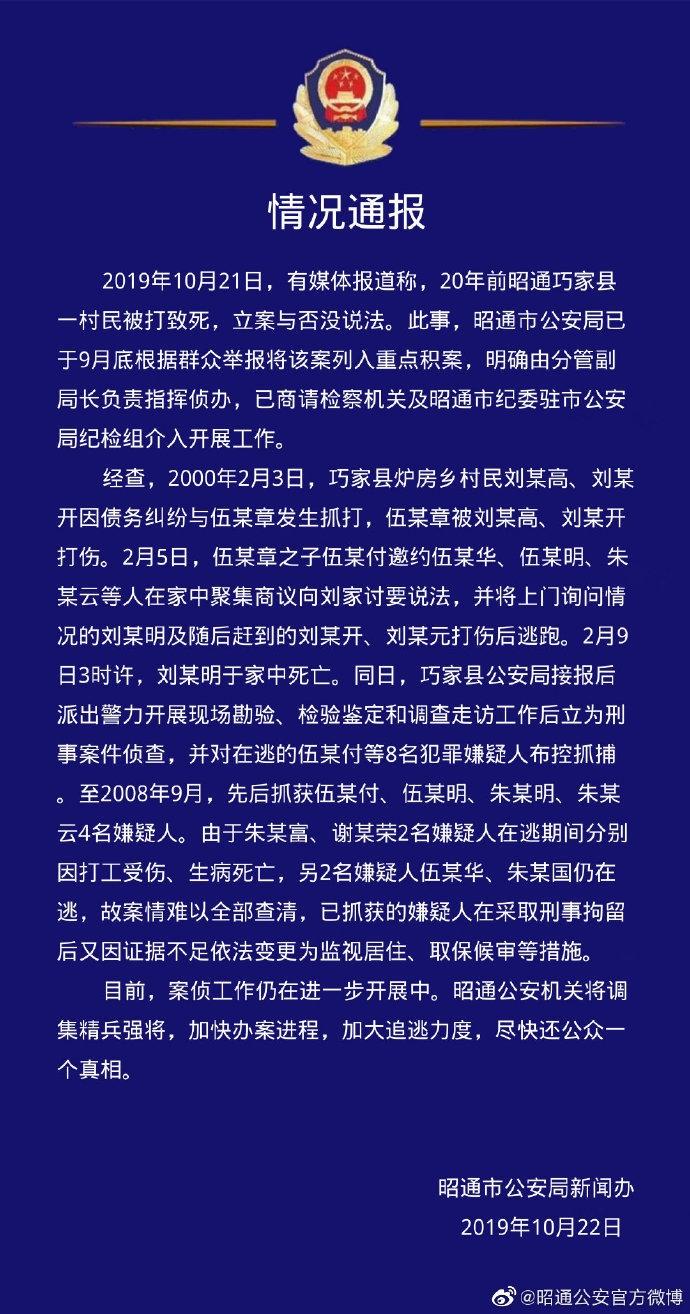 69 麻辣时政论坛 69 麻辣杂谈 69 云南昭通警方回应